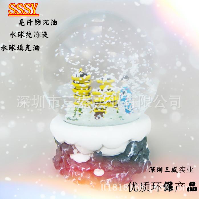 水球光片防沉抗冻液