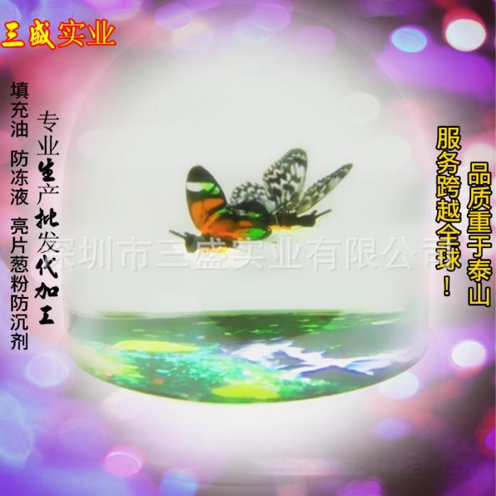 水球悬浮防冻油