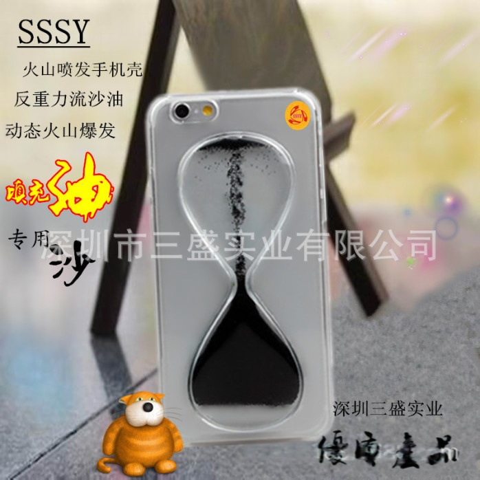 黒浮沙液体手机壳