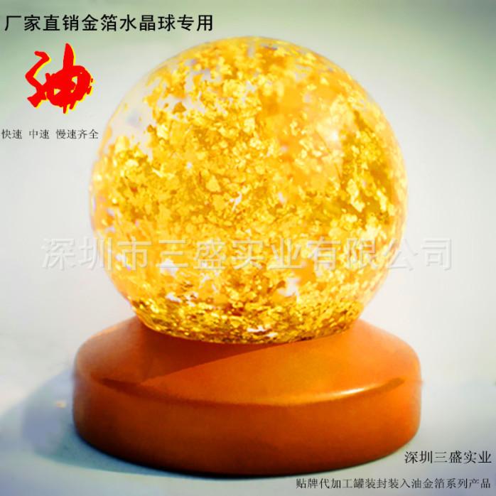 2019金箔水球填充油.jpg