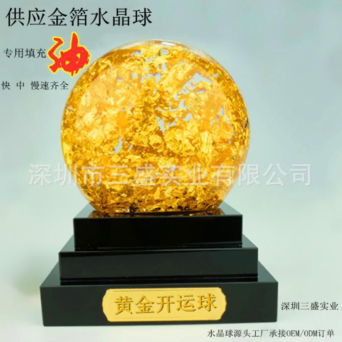 2019水晶金箔风水球专用油.jpg