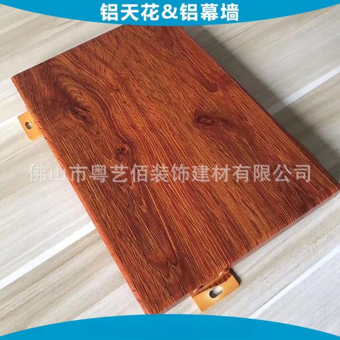 铝单板-木纹铝单板-1 (9)