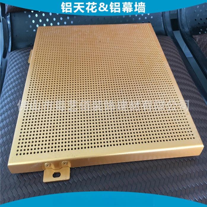 金色冲孔铝单板 (2)
