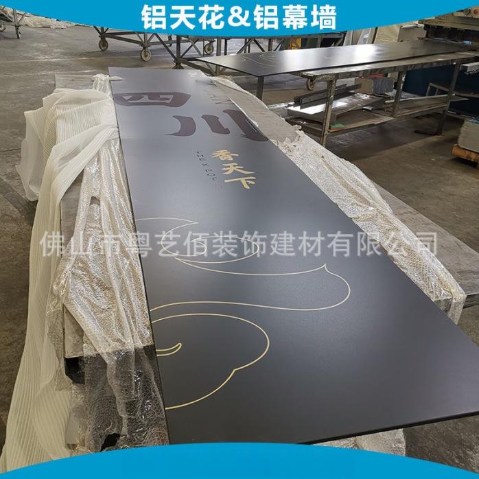 铝单板-UV喷绘铝单板 (1)