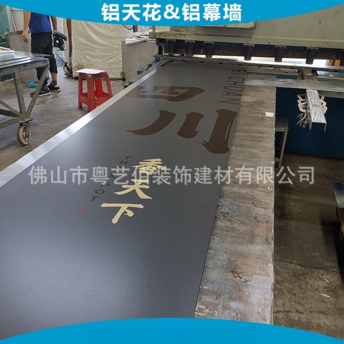 铝单板-UV喷绘铝单板 (4)