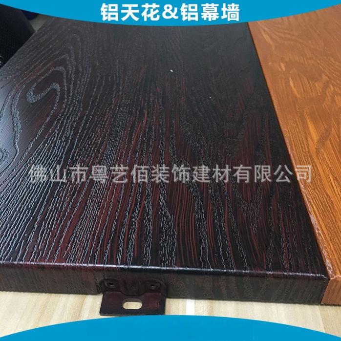 3D刨花木纹铝单板 (11)