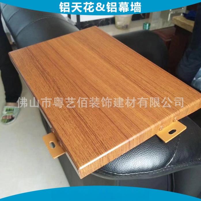 铝单板-木纹铝单板-1 (10)
