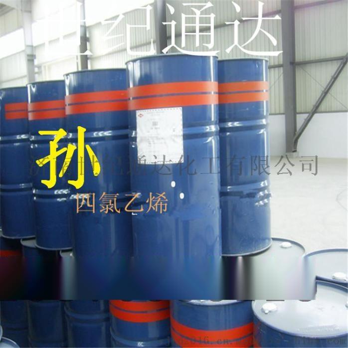 四氯乙烯 (2)