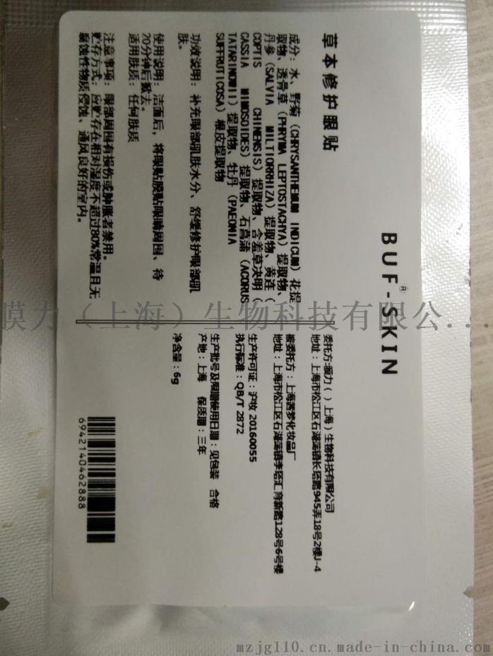 上海化妝品工廠地址736629332