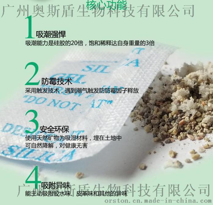 防霉干燥剂05
