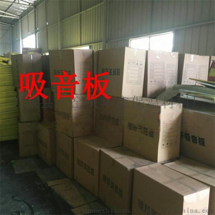华鑫玻纤吸音板的规格39037392