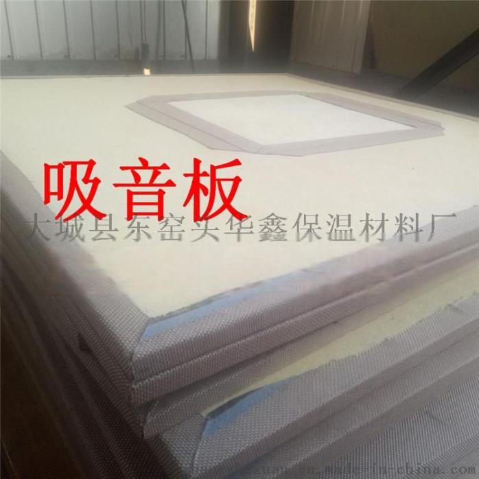 华鑫玻纤吸音板的规格39037412