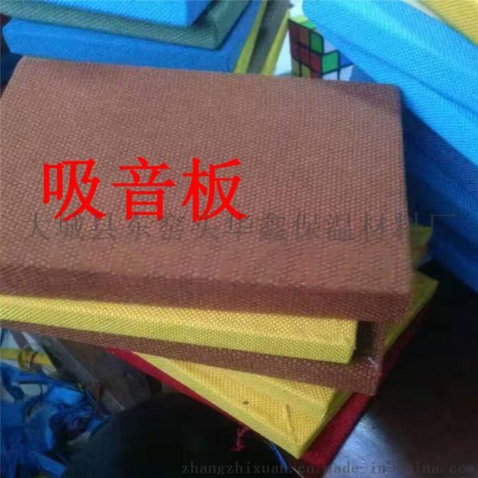 华鑫玻纤吸音板的规格39037442