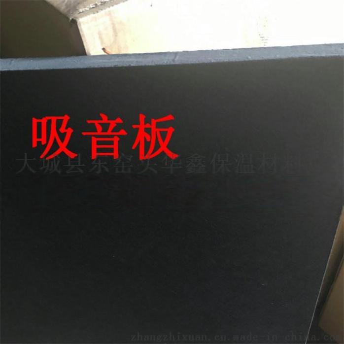 华鑫玻纤吸音板的规格39037402