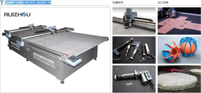 皮料裁剪机-高效率/不变色/没异味-皮料裁剪机37440092