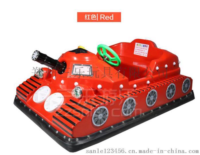 **碰碰车红色-1
