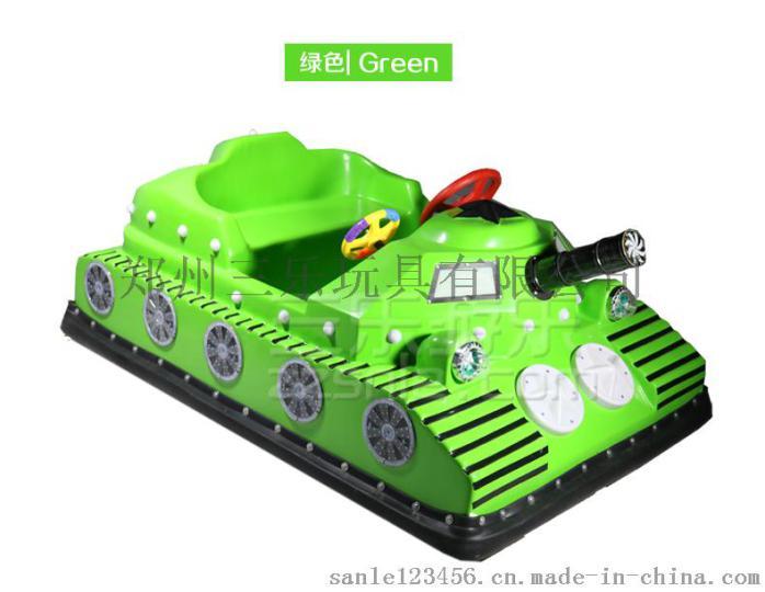 **碰碰车绿色