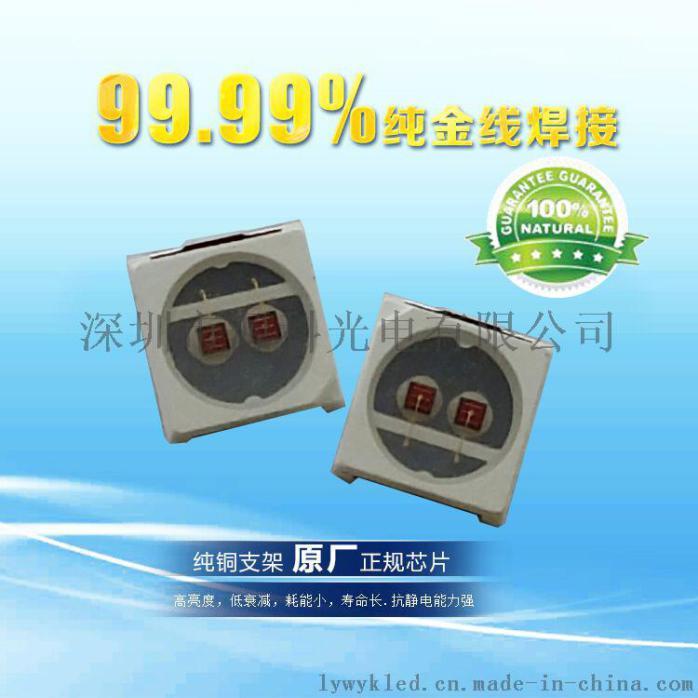 晶元芯片3030红光双芯1WLED739149512