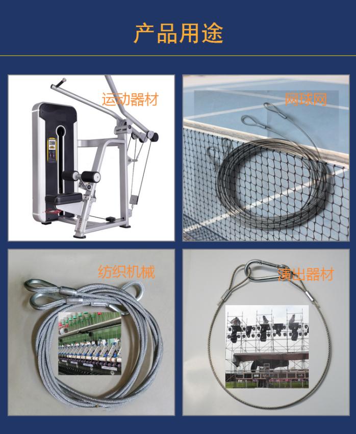 运动器材包胶钢丝绳,包尼龙耐磨钢丝绳39887052