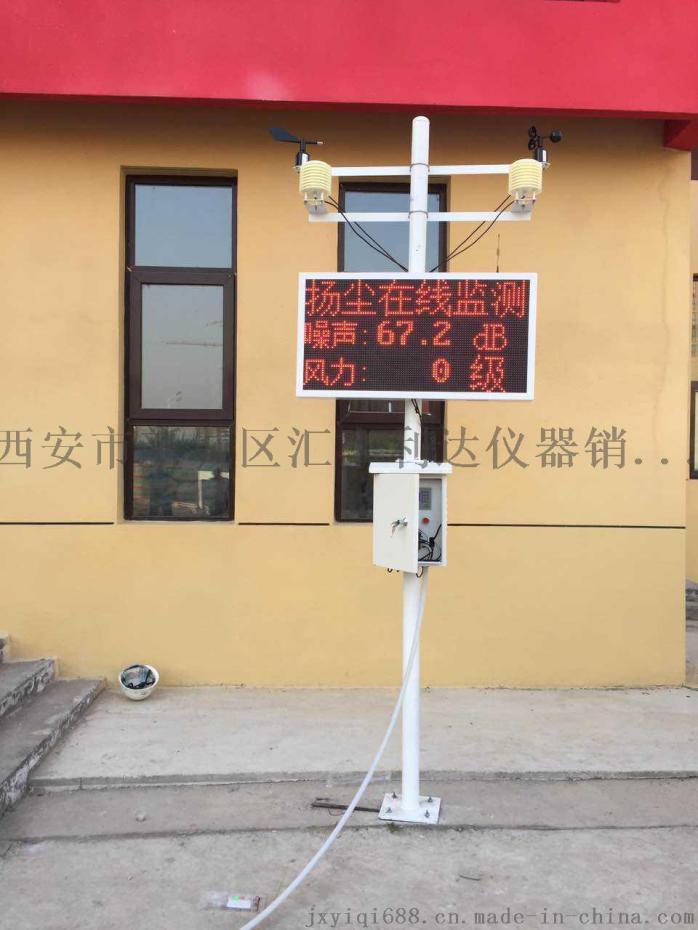 西安扬尘检测仪13659259282768514705