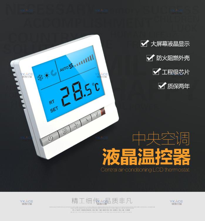 郢凱二線溫控器 風機盤管液晶溫控器開關37866502