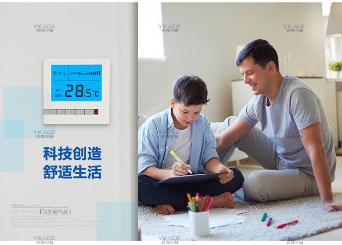 郢凱二線溫控器 風機盤管液晶溫控器開關37866542