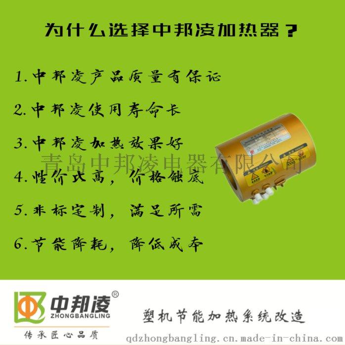 青岛中邦凌J06 成型机节能加热圈 省电30%以上41071802