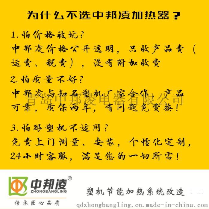 青岛中邦凌J06 成型机节能加热圈 省电30%以上41071822