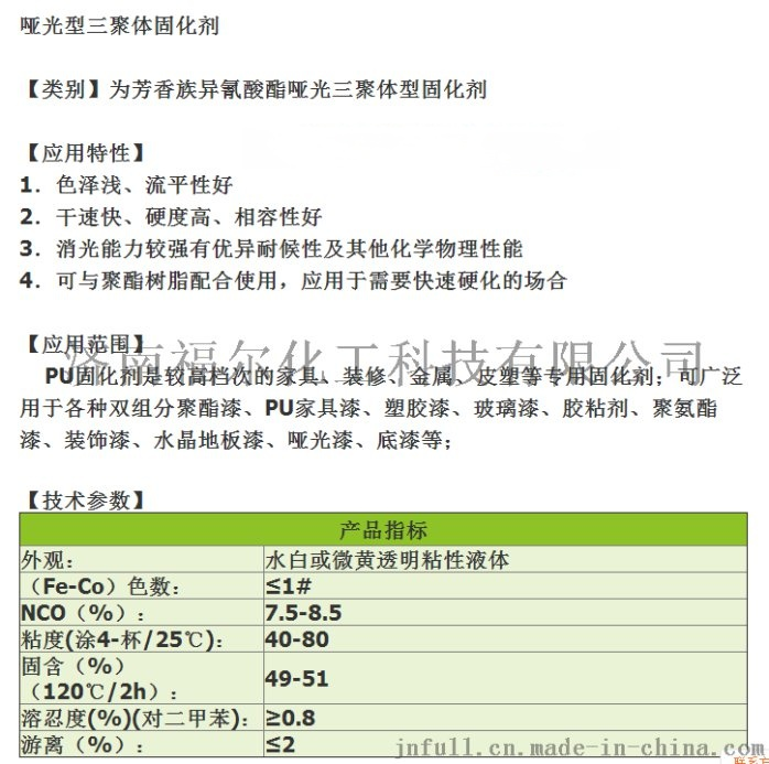 75L固化劑,L75固化劑廠家,固化劑7539395672