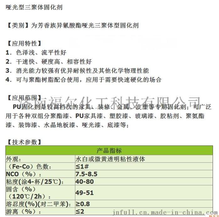 嘉寶莉配套傢俱漆固化劑,PU油漆固化劑廠家39402462