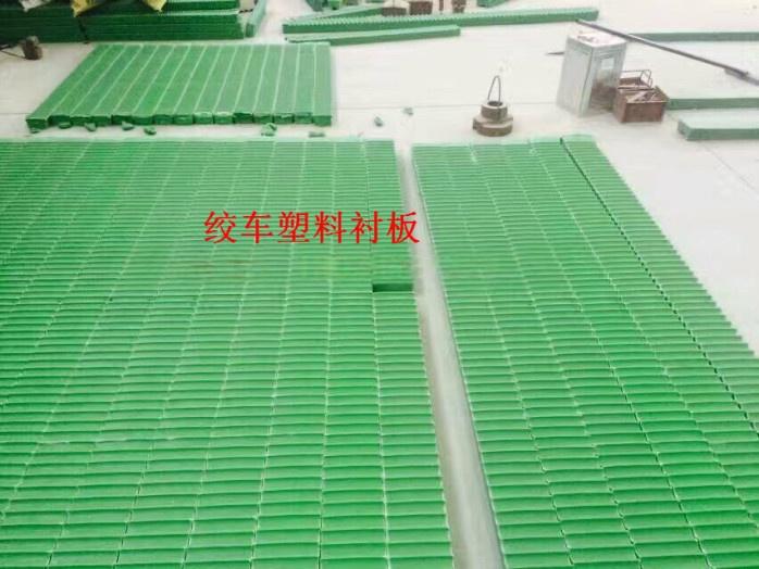 单绳缠绕式提升机滚筒用塑料衬板替代木衬规格型号齐全山西沂州销售处43624792