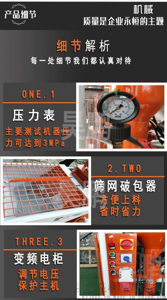 大排量粉刷石膏噴塗機經典產品唯有科亮43279642