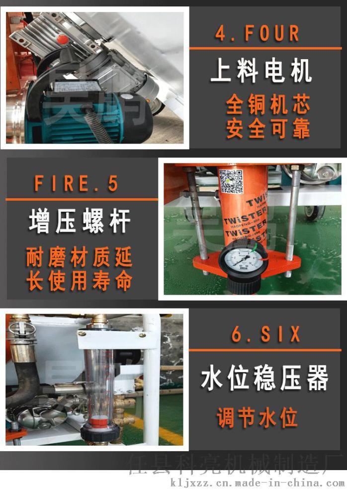 大排量粉刷石膏噴塗機經典產品唯有科亮43279652