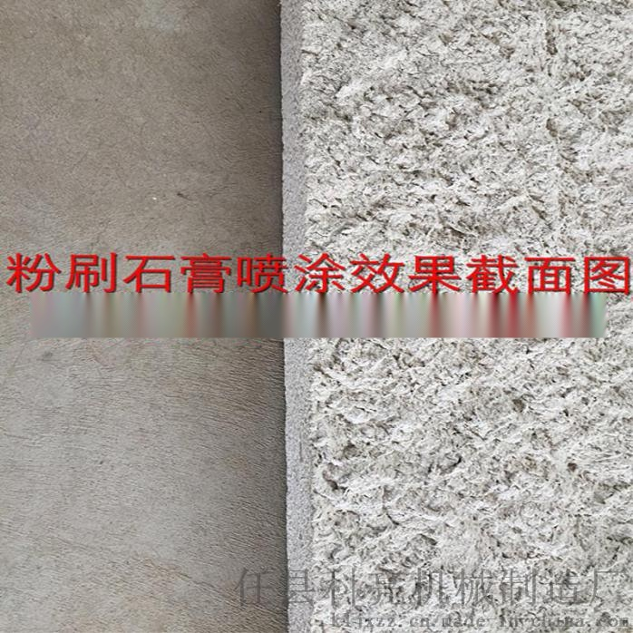 室內粉刷石膏機新型石膏噴塗機解決了飛濺這一難題43590822