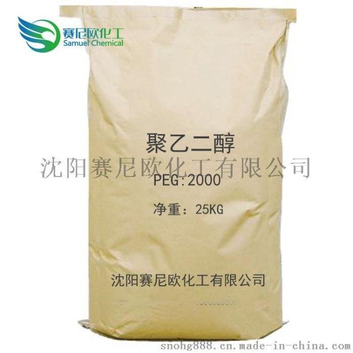 聚乙二醇2000