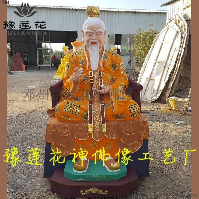 750三清祖师、元始天尊太上老君10