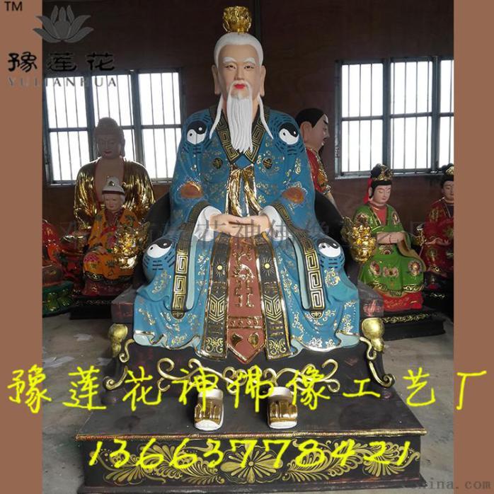 750三清祖师、元始天尊太上老君12