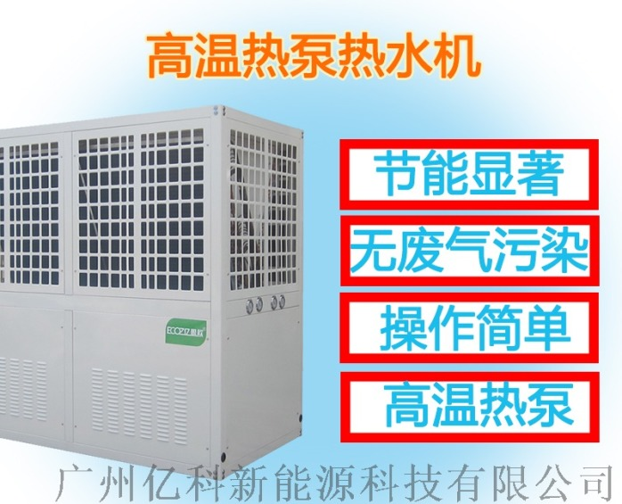 高温热泵热水机海报.jpg