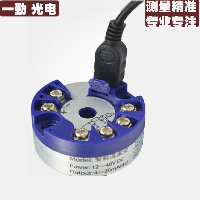 温度变送模块 智能型温度变送器 可调温度变送器757439392