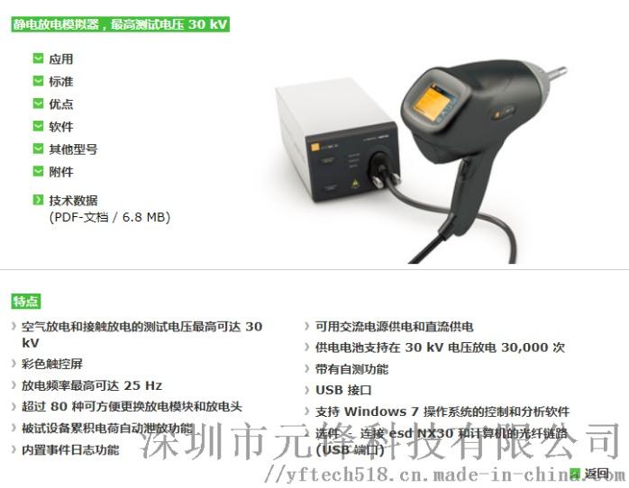 emtest-NX30-技术概述.png