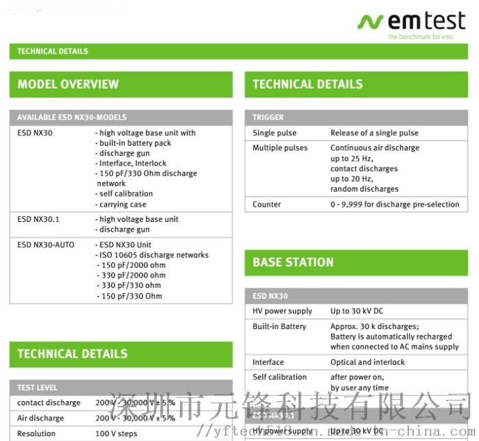 emtest-NX30-技术规格书-2.png