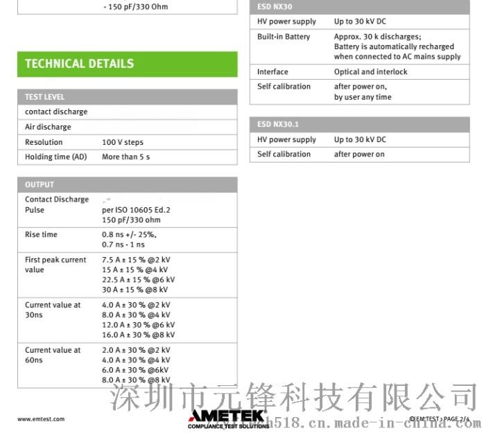 emtest-NX30-技术规格书-3.png