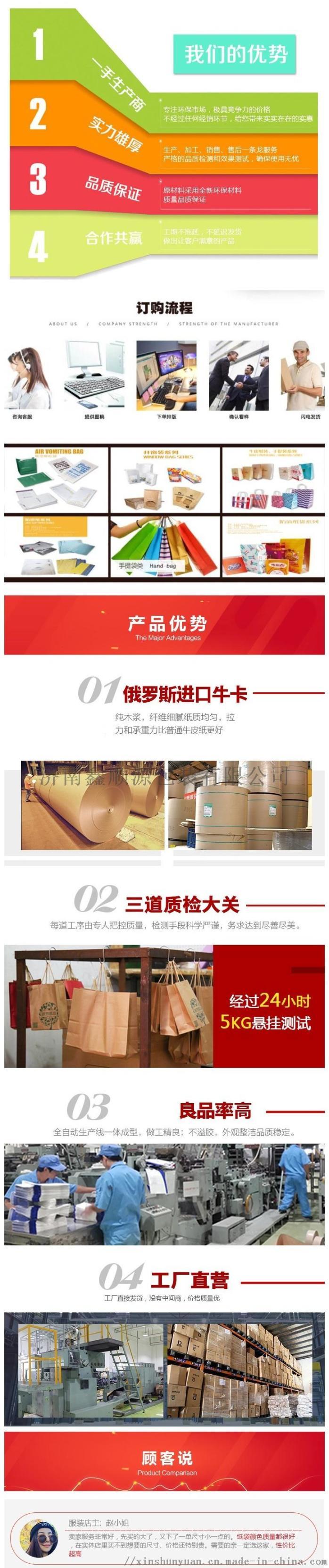 北京牛皮纸手提袋 外卖打包手提袋厂家54860012