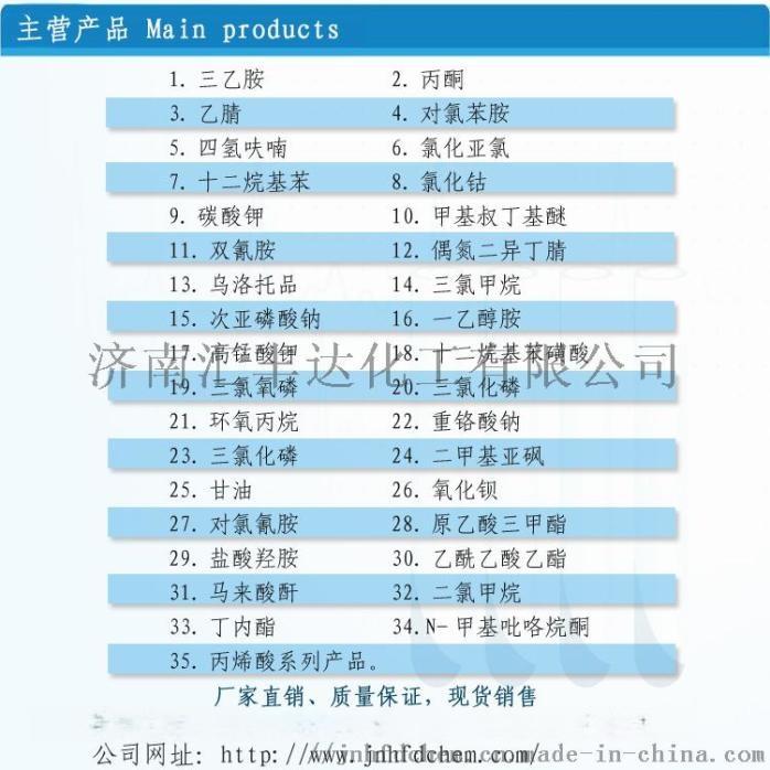 工业优级二环己胺,二环己胺工厂直供55594092