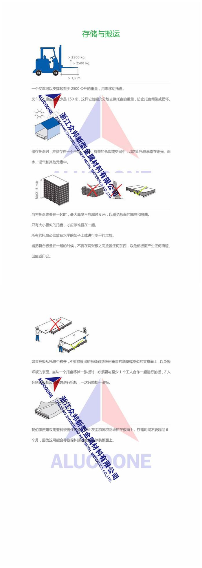浙江衆邦新材提供高品質抗菌鋁塑板56822572