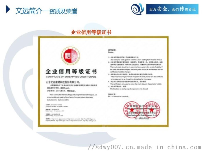 山東文遠環保科技股份有限公司(檢查井)。._頁面_11.jpg