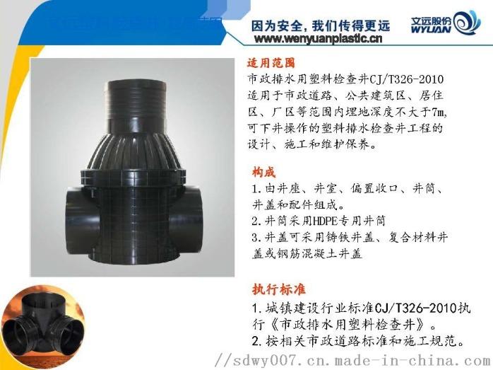 山東文遠環保科技股份有限公司(檢查井)。._頁面_16.jpg