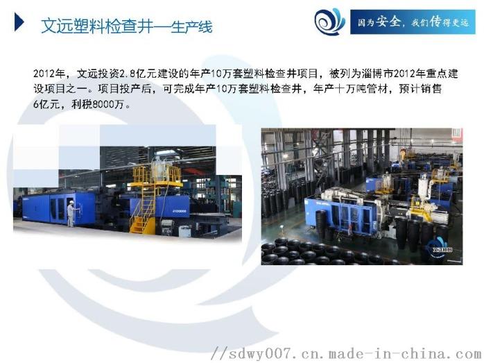 山東文遠環保科技股份有限公司(檢查井)。._頁面_27.jpg