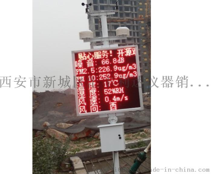 西安哪里有卖扬尘检测仪咨询13891913067760371632