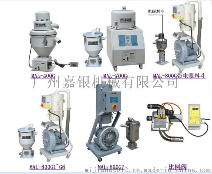 吸料機-真空上料機-廣州嘉銀機械廠家直銷764951835